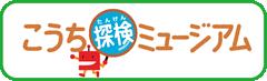 高知探検ミュージアム