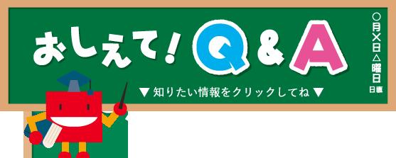 おしえて!Q&A